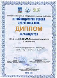Дипломы и награды АБС ЗЭиМ Автоматизация г Чебоксары Дипломы и награды