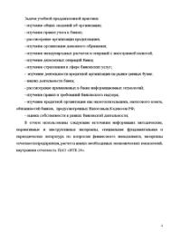 Отчет по практике в банке втб ДагФиш Рыба в Махачкале в  Тип работы отчет по практике Банк ВТБ24 один из крупнейших участников российского рынка банковских услуг Отчет по практике Отчет по практике в