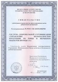 ФГБУ НЦБРП Добровольная сертификация СУБП а ФГБУ НЦБРП является Органом по сертификации данной системы