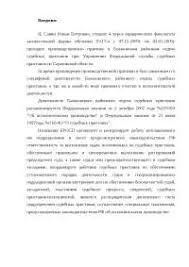 Оптимизация информационного отдела образования Минского  Деятельность Балаковского районного отдела службы судебных приставов отчет по практике 2010 по теории государства и права