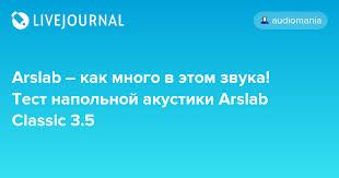 Arslab – как много в этом звука! Тест <b>напольной акустики Arslab</b> ...