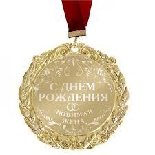 Дипломы медали Медаль с днём рождения любимая жена