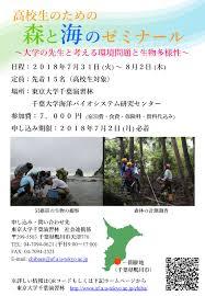 高校生のための森と海のゼミナールを開催 大学の先生と考える環境問題