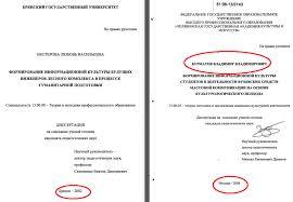 Вышка для чиновников the moscow post  по образованию Владимира Бурматова В частности в прессе появились сведения что кандидатская диссертация Бурматова скомпонована из двух других текстов