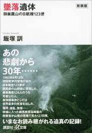 日航 機 墜落 事故 坂本 九 遺体