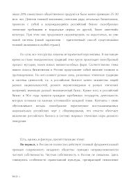Этика российского бизнеса реферат по этике скачать бесплатно  Это только предварительный просмотр