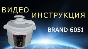 <b>Мультиварка</b> - скороварка <b>BRAND 6051</b>. Инструкция от Леньфильм