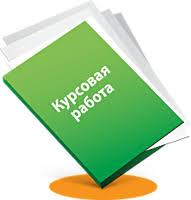 Курсовая работа по бухгалтерскому учету в Беларуси Услуги на by Курсовые работы по бухгалтерскому учету