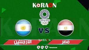 موعد مباراة مصر والأرجنتين في أولمبياد طوكيو 2020 - موقع كورة أون