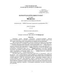 Варианты контрольных работ № по курсу Математика Элементы  Варианты контрольных работ № 1 8 по курсу Математика Элементы аналитической геометрии Теория вероятностей