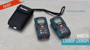 LD080P и <b>LD080PI Лазерные дальномеры Makita</b> | Обзор ...