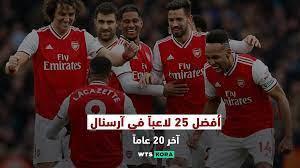 You searched for نادي الارسنال الانجليزي - واتس كورة