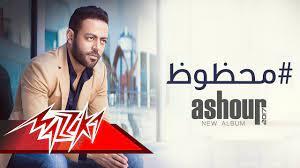 Mahzouz - Tamer Ashour محظوظ - تامر عاشور - YouTube