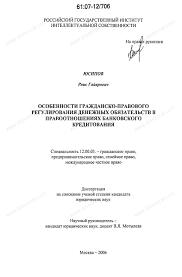 Диссертация на тему Особенности гражданско правового  Диссертация и автореферат на тему Особенности гражданско правового регулирования денежных обязательств в правоотношениях банковского