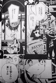 地縛少年花子くんという漫画でこんな画像を見つけましたこの場面は何巻