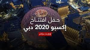 حفل افتتاح إكسبو 2020 دبي - CNN Arabic