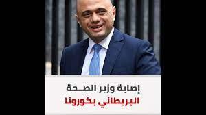 إصابة ساجد جاويد وزير الصحة البريطاني بفيروس كورونا - YouTube