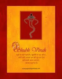 hindi invitation card wedding card matter in hindi 365greetings template