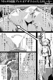 Twoucan ゼルダの伝説ブレスオブザワイルド の注目ツイートイラスト