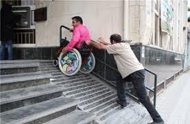 مهم ترین دغدغه معلولین عدم مناسب سازی فضای شهری است - خبرگزاری شبستان ،  رسانه حوزه دین ، فرهنگ و اندیشه