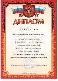 Андреева Оксана Алексеевна Мои достижения 2013 год Диплом за участие в городском конкурсе Учитель года 2013 за высокую ответственность и профессиональную компетентность