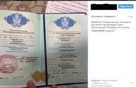 Поддельные дипломы в Казахстане можно приобрести за тыс и   Готовый диплом Как видим все печати присутствуют Бланк оригинальный Вкладыши так же есть гласит подпись к фото