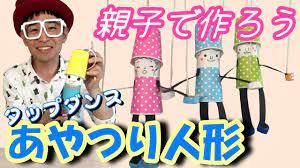 操り 人形 作り方