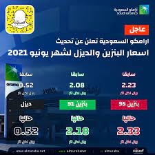 View 9 اسعار البنزين ارامكو