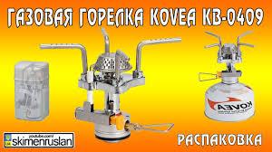 Газовая <b>горелка Kovea KB-0409</b> распаковка - YouTube