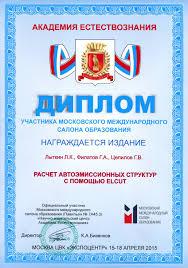 Технокомплект Гарантия бесперебойного питания Диплом участника Московского международного салона образования 2015 Москва 2015