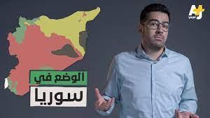 كيف هو الوضع في سوريا الآن؟ - YouTube