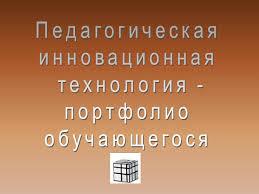 Программа по организации инновационной деятельности педагогов  Назад