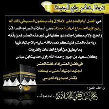 🔺فوائد عن فضل عشر ذي الحجة🔺... - الدعوة في منطقة القبائل
