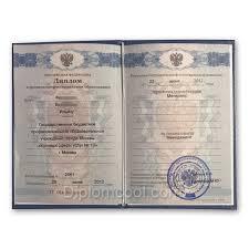 Купить диплом Педагогического колледжа № им К Д Ушинского Диплом об окончании Педагогического колледжа № 1 им К Д Ушинского с 2011 по 2013 года