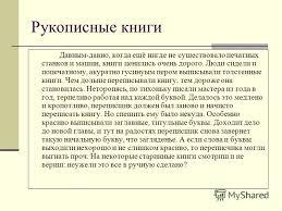 Презентация на тему Анализ орфографических ошибок контрольного  3 3 Рукописные