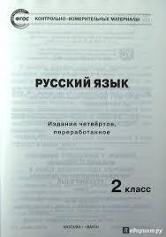 Контрольно измерительные материалы Русский язык класс ФГОС  все
