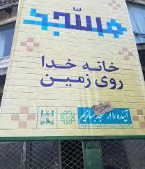 Image result for گدایی کنار مسجد