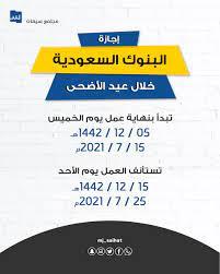 إجازة «البنوك السعودية» خلال عيد الأضحى المبارك – مجتمع سيهات