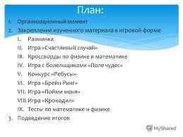 Презентация бинарного урока на конкурсе