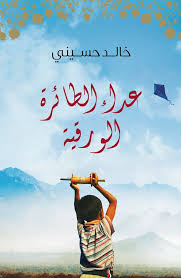the tanjara bqfp publishes st official arabic version of khaled  bqfp publishes 1st official arabic version of khaled hosseini s the kite runner