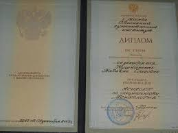 Реестр дипломов высшем образовании украина   о движении Земли вокруг Солнца поклясться в том стоя на коленях а всё таки она вертится Физику и механику реестр дипломов высшем образовании