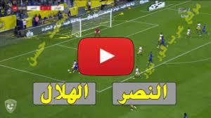 بث مباشر مباراة الهلال والنصر الدوري السعودي - YouTube