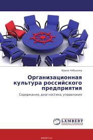 Диплом на тему корпоративная культура компании проблемы  Ирина Чебыкина Организационная культура российского предприятия
