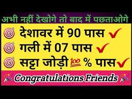 4 Satta King Gali Disawar 08 November Delhi Desawar Gali