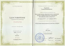 Подготовка консультантов по налогам и сборам часов Диплом о профессиональной переподготовке