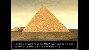 the pyramid of giza hindi
