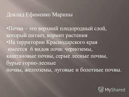 Презентация на тему Основные типы почв Краснодарского края  3 Доклад