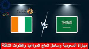 مباراة السعودية وساحل العاج في أولمبياد طوكيو 2020 المواعيد والقنوات  الناقلة - هدف نيوز