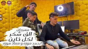 صفر الميه الحاله ضنك اصحابي فكرني مدير بنك - معاذ موزه و عبده مزيكا و ياسين  ابو الدهب 2021 - YouTube