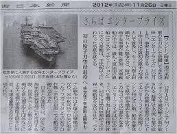 「 佐世保エンタープライズ寄港阻止闘争」の画像検索結果